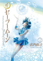 3rd gen japanese kanzenban sailor moon manga #2 cover featuring sailor mercury