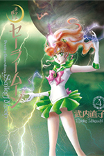 3rd gen japanese kanzenban sailor moon manga #4 cover featuring sailor jupiter