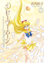 3rd gen japanese kanzenban sailor moon manga #5 cover featuring sailor venus