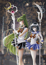 3rd gen japanese kanzenban sailor moon manga #7 cover featuring sailor pluto and sailor saturn