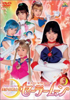 Pretty Guardian Sailor Moon DVD #3 Cover