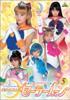 Pretty Guardian Sailor Moon DVD #5 Cover