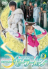 Pretty Guardian Sailor Moon DVD #8 Cover