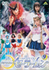 Pretty Guardian Sailor Moon DVD #9 Cover