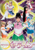 Pretty Guardian Sailor Moon DVD #11 Cover
