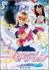 Pretty Guardian Sailor Moon DVD Act Zero Cover