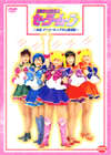 Sailor Moon Musical Alternate Legend: Dark Kingdom Revival Story DVD Cover
