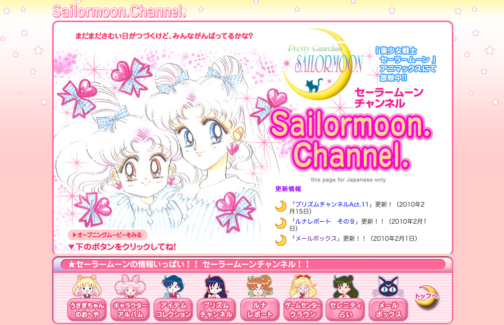 sailor moon channel february 2010 layout