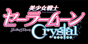 pretty guardian sailor moon crystal anime title logo