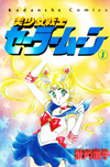 first generation sailor moon #1 tankobon manga cover
