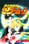 first generation sailor moon #2 tankobon manga cover