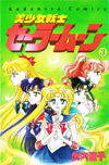 first generation sailor moon #3 tankobon manga cover