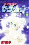 first generation sailor moon #5 tankobon manga cover