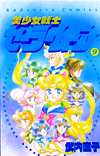 first generation sailor moon #9 tankobon manga cover