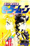 first generation sailor moon #11 tankobon manga cover