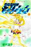 first generation sailor moon #16 tankobon manga cover