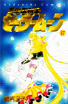 first generation sailor moon #17 tankobon manga cover