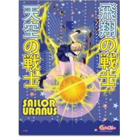 sailor moon uranus wallscroll