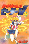 first generation codename sailor v #1 tankobon manga cover