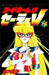 first generation codename sailor v #2 tankobon manga cover
