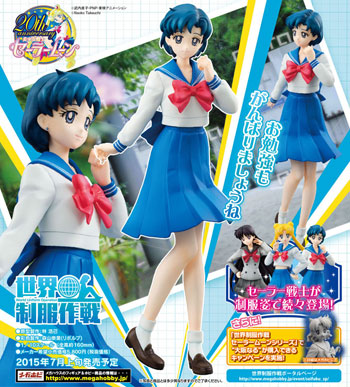 japanese sailor moon ami / amy world uniform operation or sekai seifuku sakusen figure