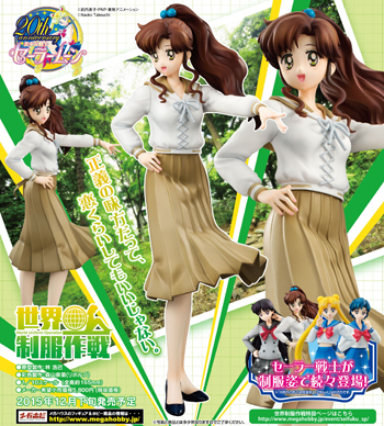 japanese sailor moon world uniform operation or sekai seifuku sakusen makoto / lita figure