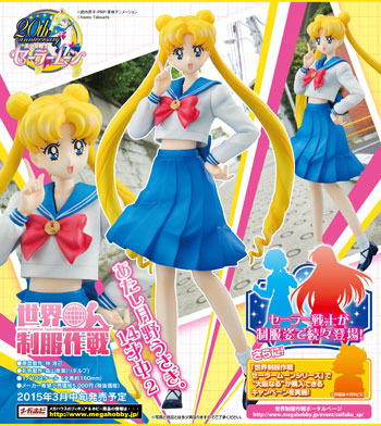 japanese sailor moon usagi / serena world uniform operation or sekai seifuku sakusen figure