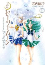 3rd gen japanese kanzenban sailor moon manga #6 cover featuring sailor uranus and sailor neptune