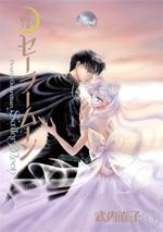 3rd gen japanese kanzenban sailor moon manga #9 cover featuring princess serenity and prince endymion