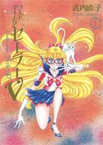 3rd gen japanese kanzenban codename sailor v manga #1 cover featuring sailor v and artemis