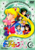 japanese sailor moon r volume 6 dvd cover