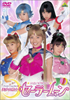 Pretty Guardian Sailor Moon DVD #1 Cover